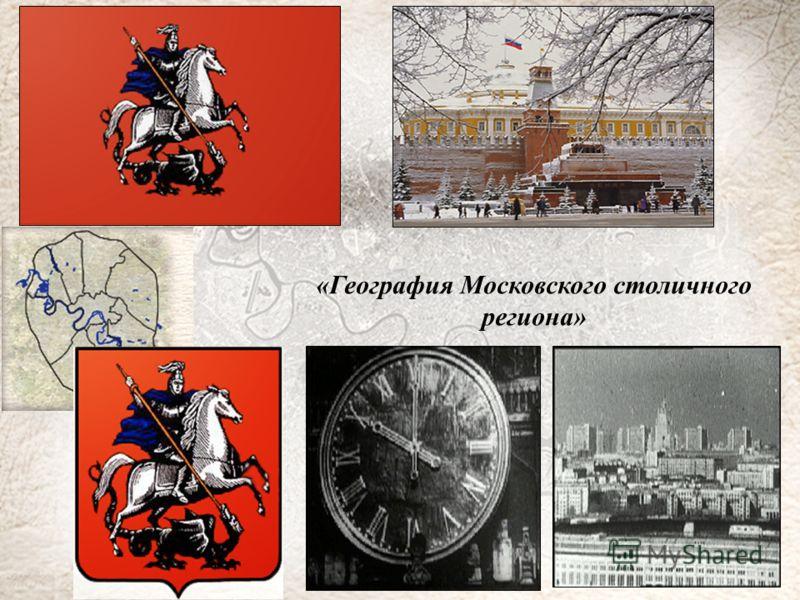 «География Московского столичного региона»