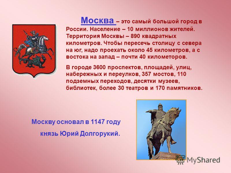 Рассказ о москве для 4 класса