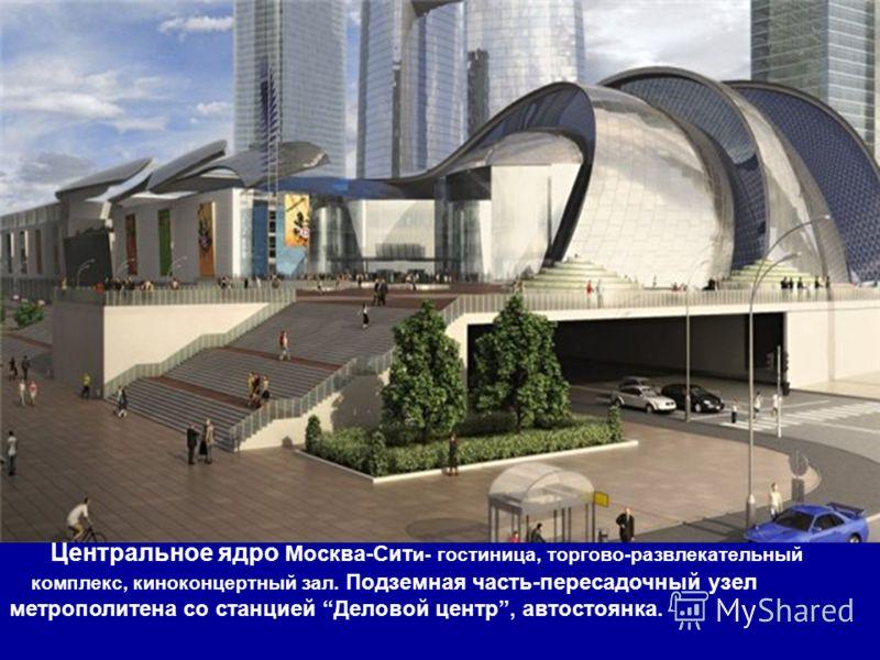 Башня 2000 -34-этажное офисное здание, расположенноена правом берегу Москвы- реки. Башня,высотой: 104 м соединена с ММДЦ торгово-пешеходным мостом.