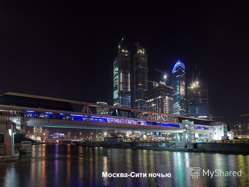 Комплекс Imperia Tower Офисные помещения, апартаменты, гостиница и развлекательный центр. Ввод 2010 Город Столиц - состоит из двух башен 73-этажная Москва и 62-этажный Санкт-Петербург, высотой 294м и 255м.