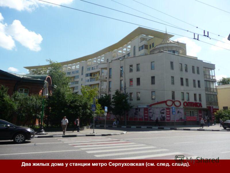 Cовременная архитектура Москвы В последние 10-15 лет Москва в архитектурном плане, снова стала неузнаваемой. За постройками в стиле московской эклектики, уже прочно вошедшими в историю белокаменной как лужковские,проглядывают современные модернистски