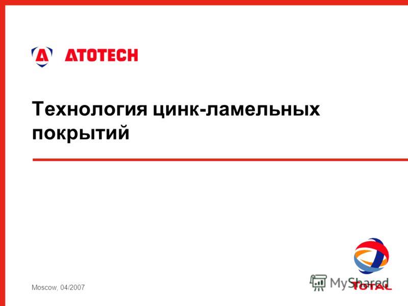 Moscow, 04/2007 Технология цинк-ламельных покрытий