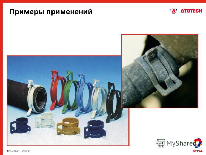 12 Moscow-, 04/2007 Примеры применений