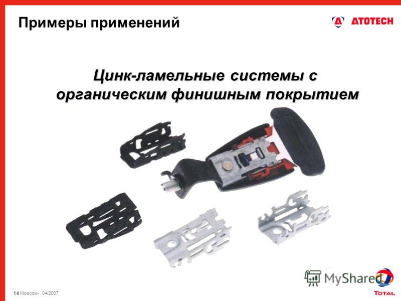 14 Moscow-, 04/2007 Цинк-ламельные системы с органическим финишным покрытием Примеры применений