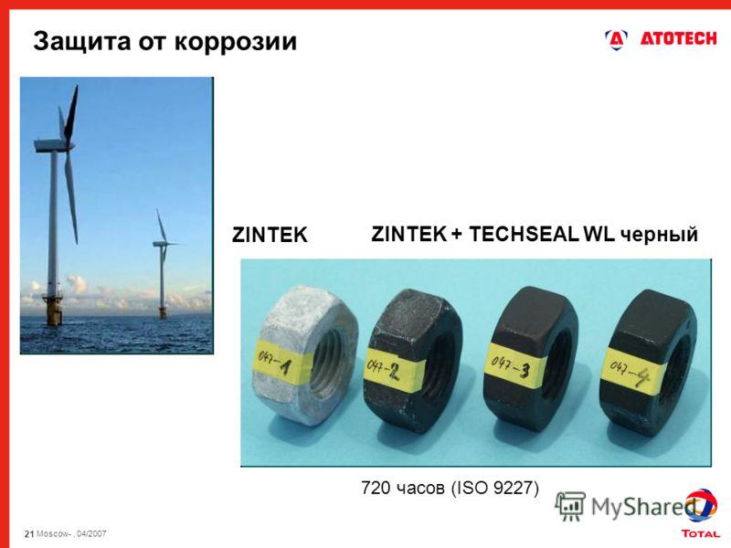 21 Moscow-, 04/2007 ZINTEK + TECHSEAL WL черный 720 часов (ISO 9227) ZINTEK Защита от коррозии