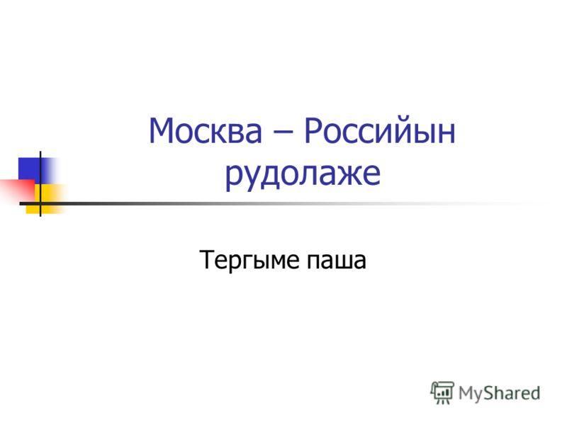 Москва – Российын рудолаже Тергыме паша