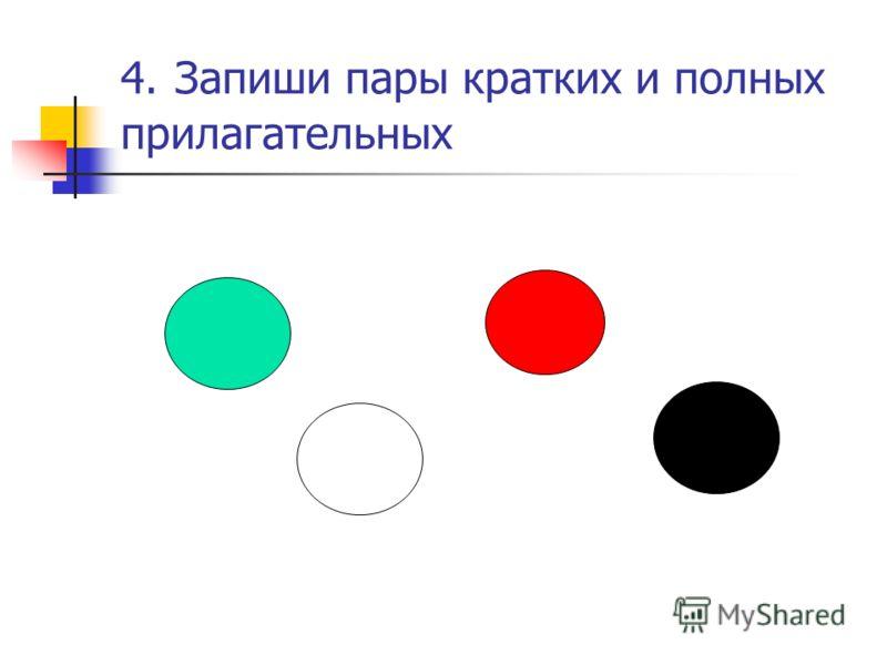 4. Запиши пары кратких и полных прилагательных
