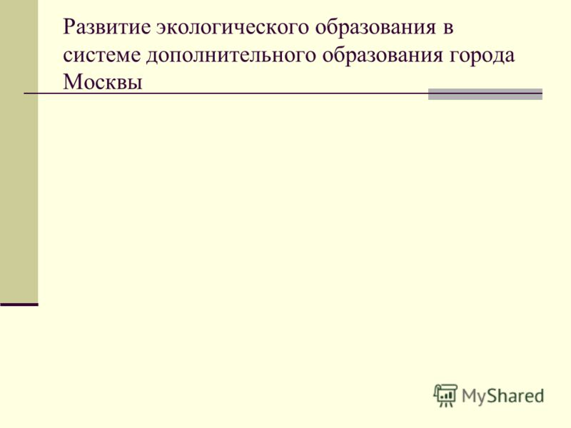 Развитие экологического образования в системе дополнительного образования города Москвы