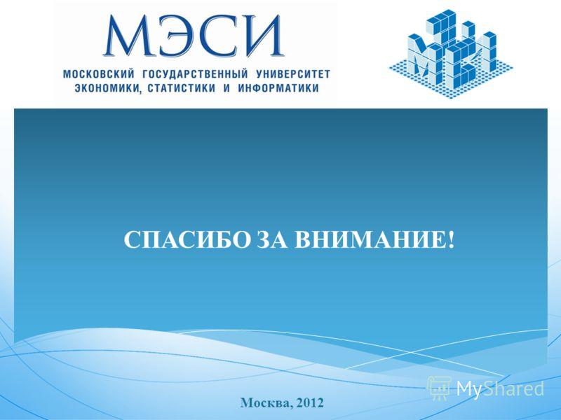 Москва, 2012 СПАСИБО ЗА ВНИМАНИЕ!