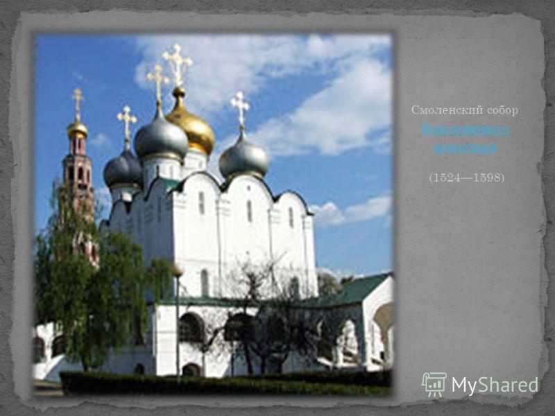 В это же время, в Кремле строится ряд зданий палат, самой известной из которых является Грановитая палата (1487 1496). Грановитая палата
