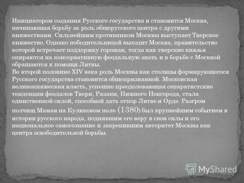 Уже с конца XIII века начинается быстрый рост экономического и политического значения Москвы. Территория Московского княжества расширяется, включая ряд важных в экономическом и стратегическом отношении городов и областей. Авторитет Москвы возрастает