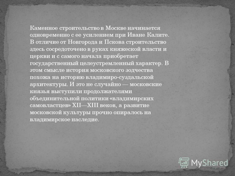 Так же успешно выдержало Московское княжество разгоревшуюся во второй четверти XV века тяжелую феодальную войну, в которой против усиливавшейся великокняжеской власти выступили реакционные силы удельно-княжеской и боярской оппозиции. В тесной связи с