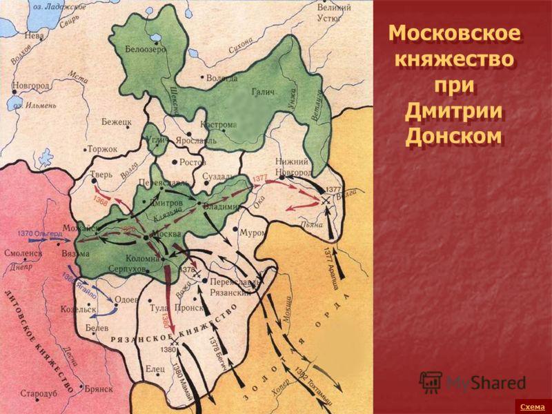 Схема Московское княжество при Дмитрии Донском