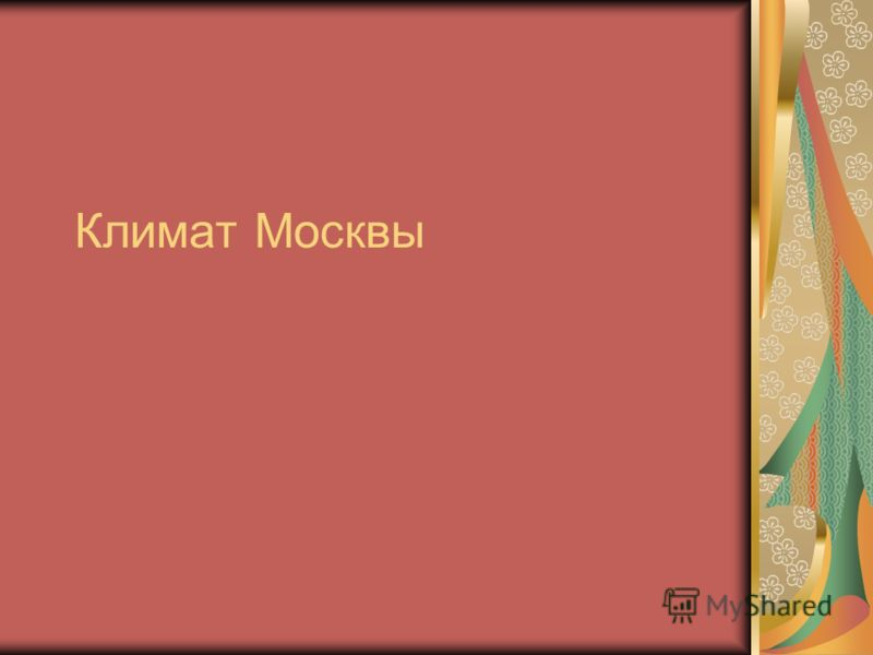 Климат Москвы