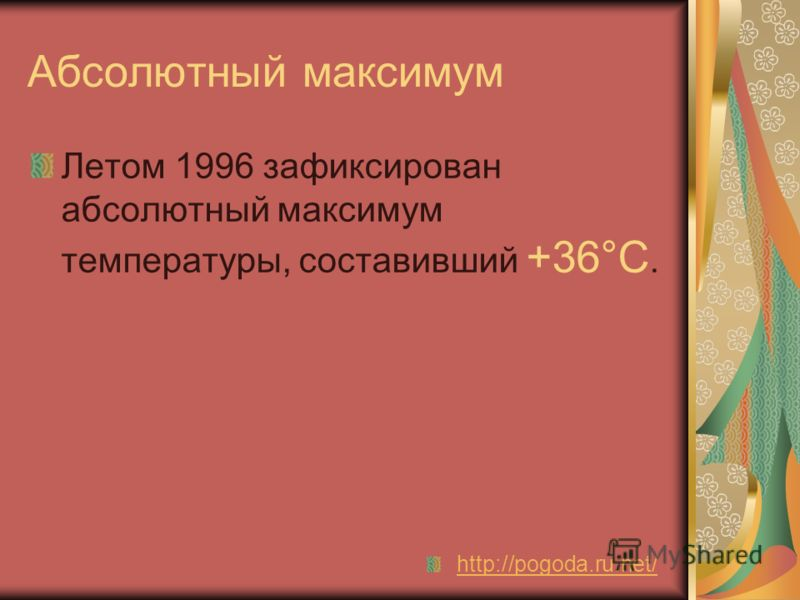 Абсолютный максимум Летом 1996 зафиксирован абсолютный максимум температуры, составивший +36°C. http://pogoda.ru.net/