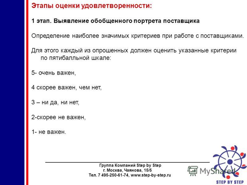 ________________________________________________________________________ Группа Компаний Step by Step г. Москва, Чаянова, 15/5 Тел. 7 495-250-61-74, www.step-by-step.ru Этапы оценки удовлетворенности: 1 этап. Выявление обобщенного портрета поставщика