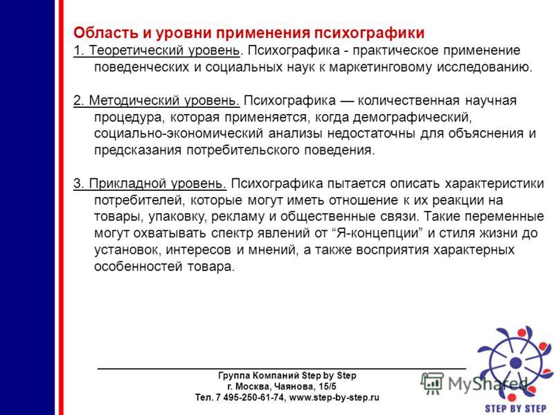 ________________________________________________________________________ Группа Компаний Step by Step г. Москва, Чаянова, 15/5 Тел. 7 495-250-61-74, www.step-by-step.ru Область и уровни применения психографики 1. Теоретический уровень. Психографика -