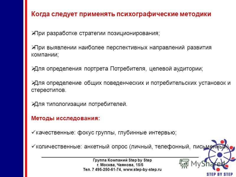 ________________________________________________________________________ Группа Компаний Step by Step г. Москва, Чаянова, 15/5 Тел. 7 495-250-61-74, www.step-by-step.ru Когда следует применять психографические методики При разработке стратегии позици