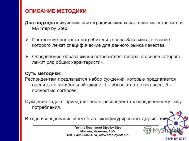 ________________________________________________________________________ Группа Компаний Step by Step г. Москва, Чаянова, 15/5 Тел. 7 495-250-61-74, www.step-by-step.ru ОПИСАНИЕ МЕТОДИКИ Два подхода к изучению психографических характеристик потребите