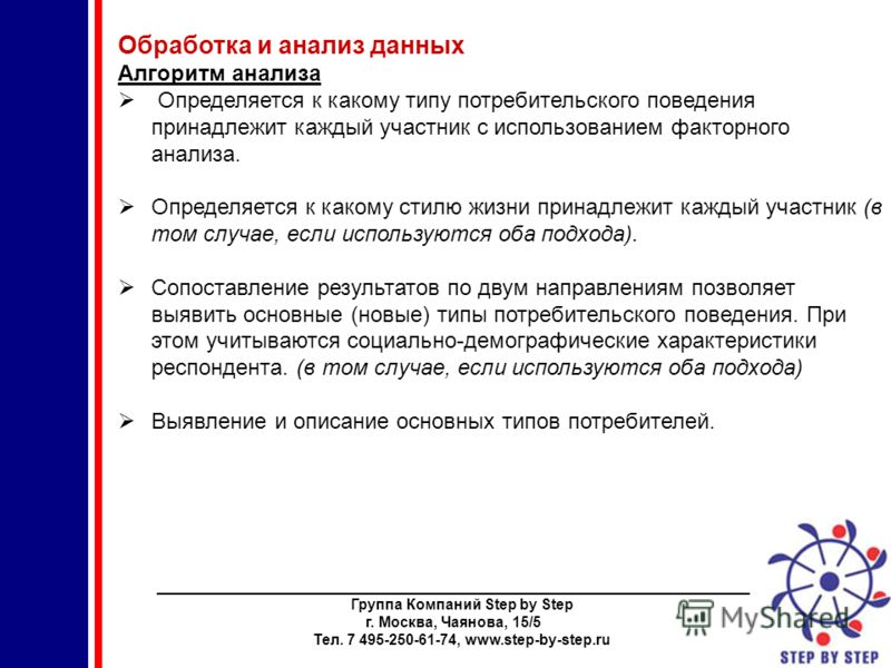 ________________________________________________________________________ Группа Компаний Step by Step г. Москва, Чаянова, 15/5 Тел. 7 495-250-61-74, www.step-by-step.ru Обработка и анализ данных Алгоритм анализа Определяется к какому типу потребитель