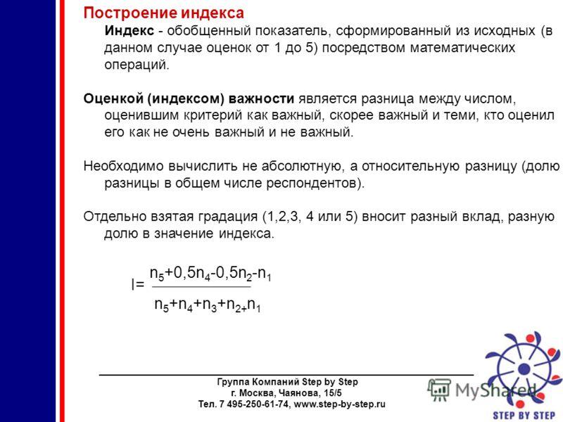 ________________________________________________________________________ Группа Компаний Step by Step г. Москва, Чаянова, 15/5 Тел. 7 495-250-61-74, www.step-by-step.ru Построение индекса Индекс - обобщенный показатель, сформированный из исходных (в