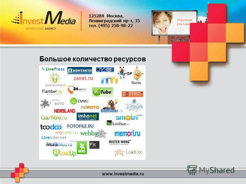 125284 Москва, Ленинградский пр-т, 35 тел. (495) 258-98-22 www.investmedia.ru Большое количество ресурсов