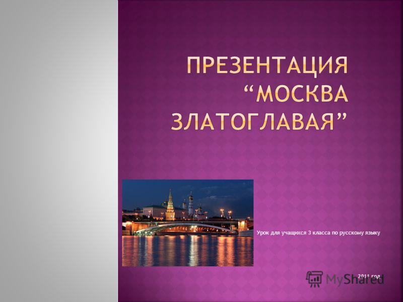 Урок для учащихся 3 класса по русскому языку 2011 год