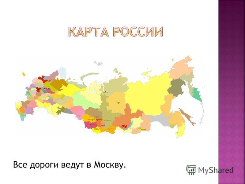 Все дороги ведут в Москву.