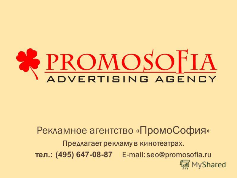 Рекламное агентство « ПромоСофия » Предлагает рекламу в кинотеатрах. тел.: (495) 647-08-87 E-mail: seo@promosofia.ru