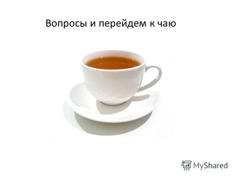 Вопросы и перейдем к чаю