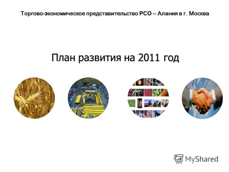 Торгово- э кономическое представительство РСО – Алания в г. Москва План развития на 2011 год