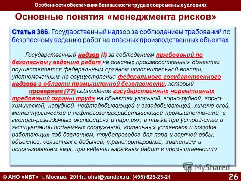 Основные понятия «менеджмента рисков» АНО «ИБТ» г. Москва, 2011г., ohsi@yandex.ru, (495) 625-23-21 АНО «ИБТ» г. Москва, 2011г., ohsi@yandex.ru, (495) 625-23-21 26 Особенности обеспечения безопасности труда в современных условиях Статья 366. Статья 36