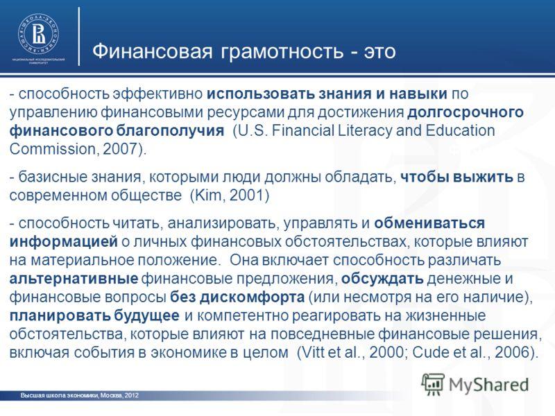 Высшая школа экономики, Москва, 2012 Финансовая грамотность - это фото - способность эффективно использовать знания и навыки по управлению финансовыми ресурсами для достижения долгосрочного финансового благополучия (U.S. Financial Literacy and Educat