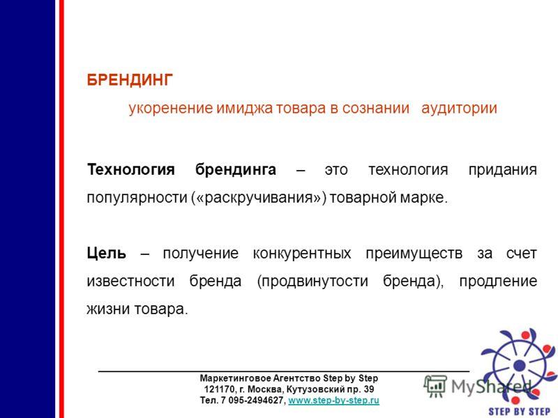 ________________________________________________________________________ Маркетинговое Агентство Step by Step 121170, г. Москва, Кутузовский пр. 39 Тел. 7 095-2494627, www.step-by-step.ruwww.step-by-step.ru БРЕНДИНГ укоренение имиджа товара в сознани