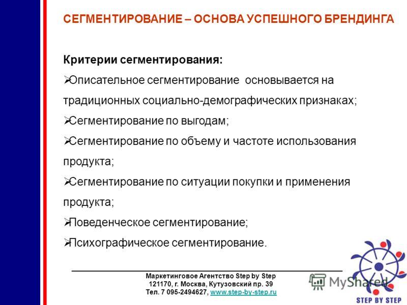 ________________________________________________________________________ Маркетинговое Агентство Step by Step 121170, г. Москва, Кутузовский пр. 39 Тел. 7 095-2494627, www.step-by-step.ruwww.step-by-step.ru СЕГМЕНТИРОВАНИЕ – ОСНОВА УСПЕШНОГО БРЕНДИНГ