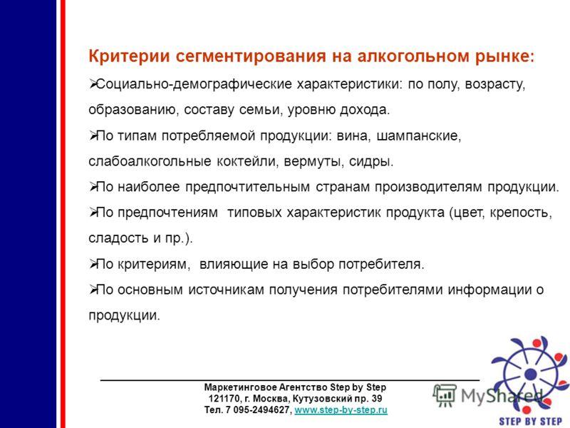 ________________________________________________________________________ Маркетинговое Агентство Step by Step 121170, г. Москва, Кутузовский пр. 39 Тел. 7 095-2494627, www.step-by-step.ruwww.step-by-step.ru Критерии сегментирования на алкогольном рын