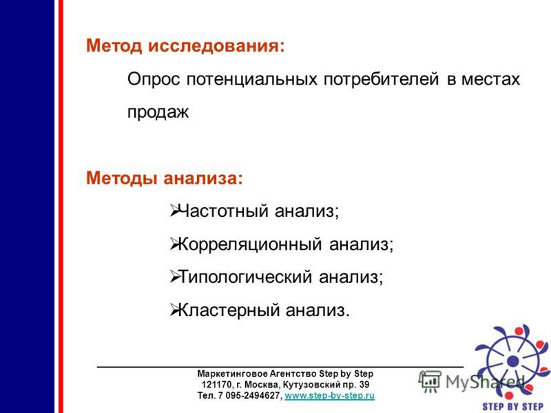 ________________________________________________________________________ Маркетинговое Агентство Step by Step 121170, г. Москва, Кутузовский пр. 39 Тел. 7 095-2494627, www.step-by-step.ruwww.step-by-step.ru Метод исследования: Опрос потенциальных пот