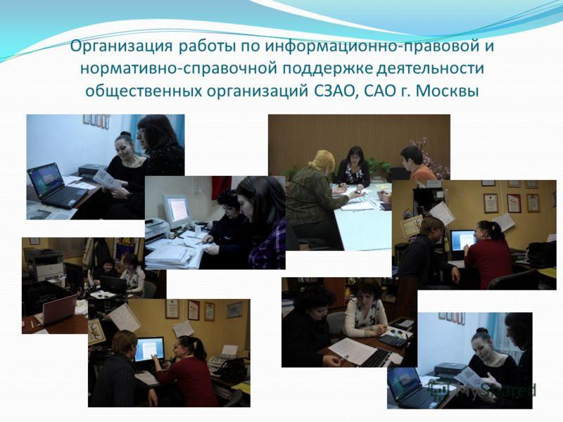 Организация работы по информационно-правовой и нормативно-справочной поддержке деятельности общественных организаций СЗАО, САО г. Москвы