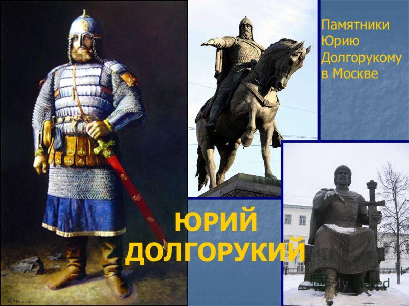 ЮРИЙ ДОЛГОРУКИЙ Памятники Юрию Долгорукому в Москве