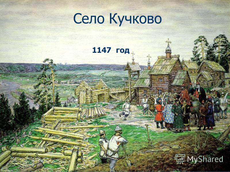 Село Кучково 1147 год