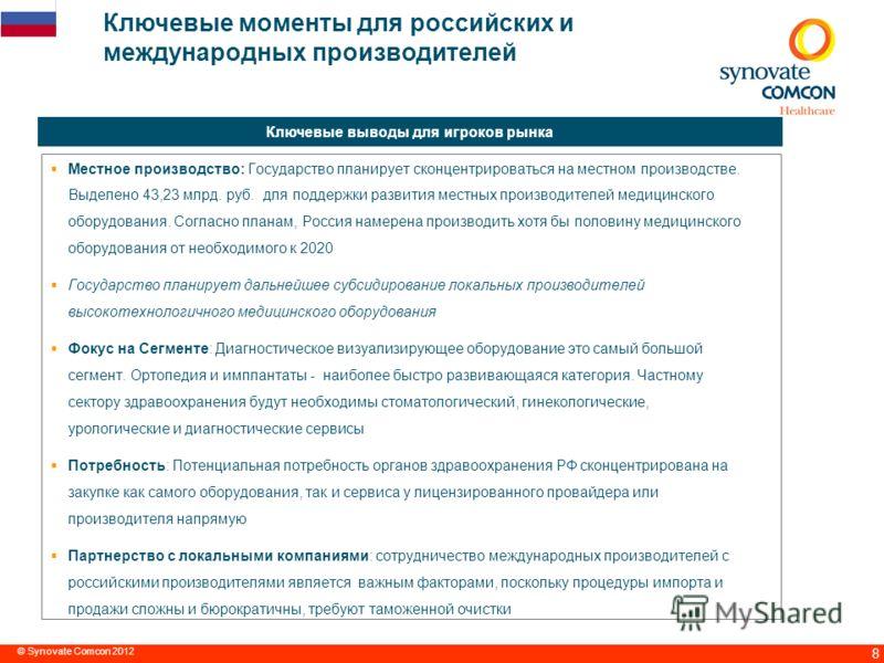8 Ключевые моменты для российских и международных производителей Ключевые выводы для игроков рынка Местное производство: Государство планирует сконцентрироваться на местном производстве. Выделено 43,23 млрд. руб. для поддержки развития местных произв