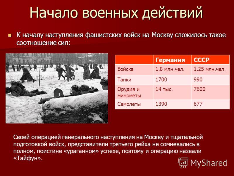 В 2011 году будет отмечаться знаменательная дата - 70-летие контрнаступления советских войск под Москвой. Именно тогда, в начале декабря 1941 года фашистские оккупанты, захватившие к тому времени многие европейские страны и оккупировавшие огромную ча