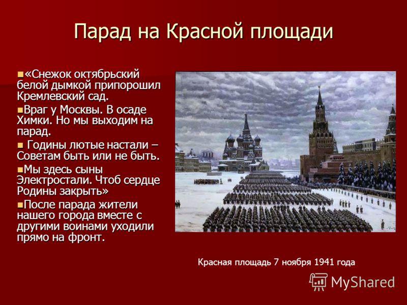 Электросталь в 1941 году Большой вклад внесли коллективы предприятий нашего города в разгром немцев под Москвой в декабре 1941.В эти дни за продукцией специального назначения, реактивными снарядами Катюша», на машиностроительный завод приходило ежедн