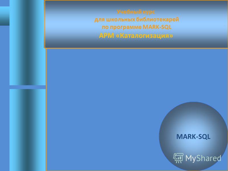 Учебный курс для школьных библиотекарей по программе MARK-SQL АРМ «Каталогизация» MARK-SQL