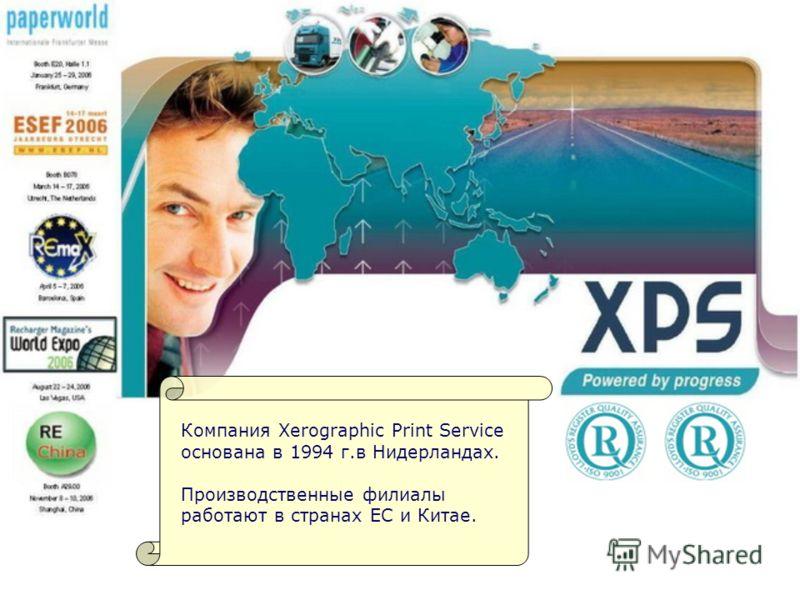 Компания Xerographic Print Service основана в 1994 г.в Нидерландах. Производственные филиалы работают в странах ЕС и Китае.