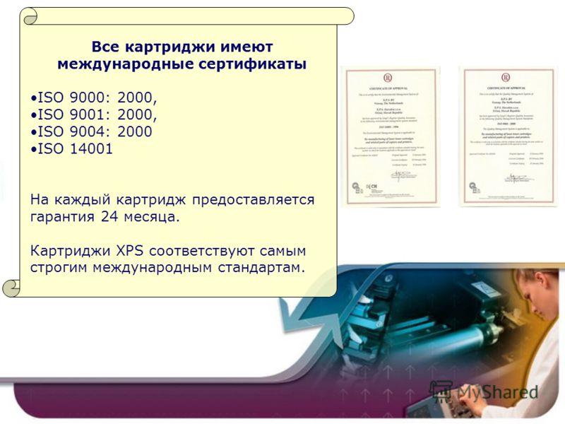 Все картриджи имеют международные сертификаты ISO 9000: 2000, ISO 9001: 2000, ISO 9004: 2000 ISO 14001 На каждый картридж предоставляется гарантия 24 месяца. Картриджи XPS соответствуют самым строгим международным стандартам.
