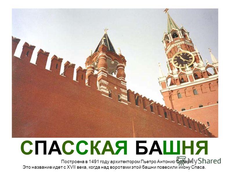 CПАССКАЯ БАШНЯ Построена в 1491 году архитектором Пьетро Антонио Солари Это название идет с XVII века, когда над воротами этой башни повесили икону Спаса.
