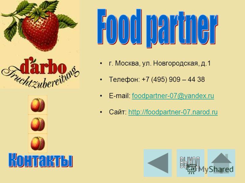 г. Москва, ул. Новгородская, д.1 Телефон: +7 (495) 909 – 44 38 E-mail: foodpartner-07@yandex.rufoodpartner-07@yandex.ru Сайт: http://foodpartner-07.narod.ruhttp://foodpartner-07.narod.ru