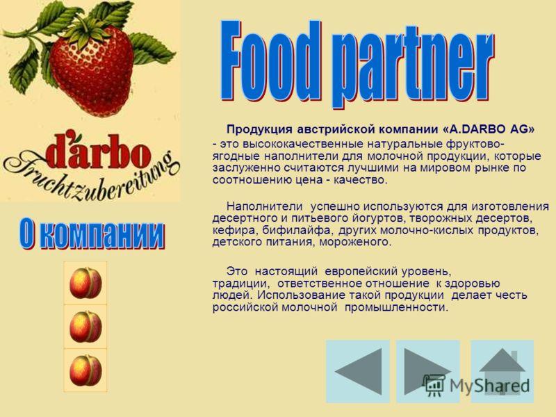 Продукция австрийской компании «A.DARBO AG» - это высококачественные натуральные фруктово- ягодные наполнители для молочной продукции, которые заслуженно считаются лучшими на мировом рынке по соотношению цена - качество. Наполнители успешно использую
