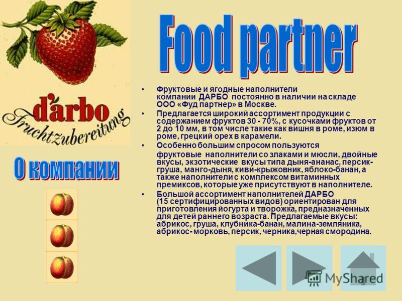 Фруктовые и ягодные наполнители компании ДАРБО постоянно в наличии на складе ООО «Фуд партнер» в Москве. Предлагается широкий ассортимент продукции с содержанием фруктов 30 - 70%, с кусочками фруктов от 2 до 10 мм, в том числе такие как вишня в роме,